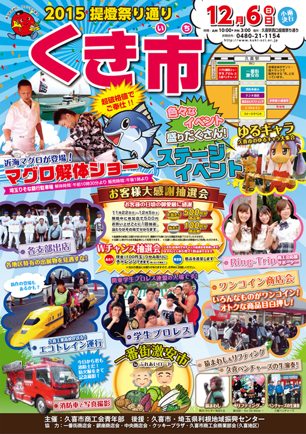 くき市2015ポスター