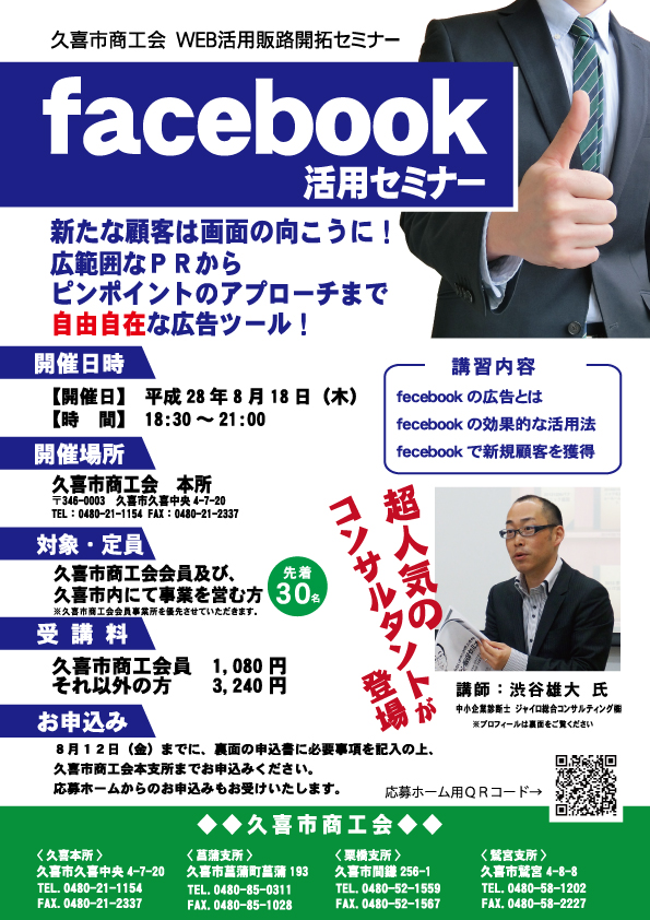 facebook活用セミナー